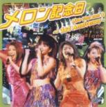 メロン記念日 Live Tour 2003春〜1st Anniversary〜