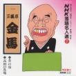 NHK落語名人選7 茶の湯/高田の馬場