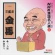 NHK落語名人選8 三人旅/佃祭り