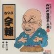 NHK落語名人選30 妻の酒/表札
