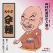 NHK落語名人選29古今亭今輔◆ラーメン屋◆青空おばあさん