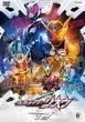 Kamen Rider Zi-O Volume 12