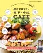 Mizukiの簡単*時短CAFEレシピ 扶桑社ムック