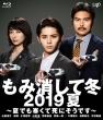 Momikeshite Fuyu 2019 Natsu -Natsu Demo Samukute Shinisou Desu-