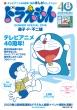 ドラえもん まんがセレクション TVアニメ40周年!スペシャル マイファーストビッグ