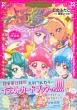 スター☆トゥインクルプリキュア 1 プリキュアコレクション 特装版 プレミアムKC