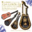 スコットランドのブルーベル-music For Harp-lute & Chitarra Battente: 竹内太郎 野々下由香里(S)小倉貴久子(P)