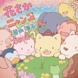 花さかニャンコ (+DVD)