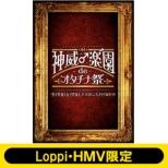 《loppi Hmv限定販売》 通常盤: 第94期 神威♂楽園