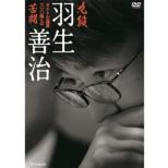 九段 羽生善治 〜タイトル通算100期への苦闘〜