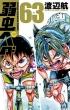 弱虫ペダル 63 少年チャンピオン・コミックス