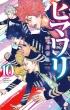 ヒマワリ 10 少年チャンピオン・コミックス