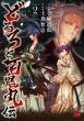 どろろと百鬼丸伝 2 チャンピオンREDコミックス