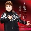 大阪恋時雨 (+DVD)