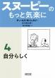 スヌーピーのもっと気楽に 4 自分らしく 朝日文庫