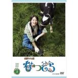 連続テレビ小説 なつぞら 完全版 DVD-BOX2