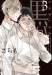 黒か白か 3 あすかコミックスCL-DX