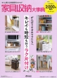 家具収納大事典 特別編集号 Vol.63