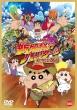 Eiga Crayon Shinchan Shinkon Ryokou Hurricane -Ushinawareta Hiroshi-