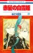 赤髪の白雪姫 21 花とゆめコミックス