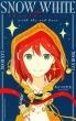 赤髪の白雪姫ファンブック 花とゆめコミックス