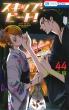 スキップ・ビート! 44 花とゆめコミックス