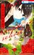 マオの寄宿學校 1 花とゆめコミックス
