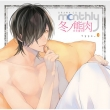 ドラマCD Monthly 冬ノ熊肉 Type-O