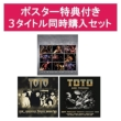 TOTO:7/26発売Alive The Live シリーズ 【ミニポスター特典付き3タイトル同時購入セット】(5CD)