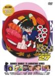 名探偵コナン PART 27 Volume9