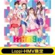 《Loppi・HMV限定 ラバーキーホルダー付きセット》 ドキ☆ドキ