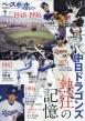夏祭号 ベースボールマガジン 2019年 9月号増刊