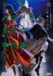 ロード・エルメロイII世の事件簿 5 「case.魔眼蒐集列車 下」 角川文庫