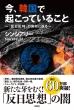 今、韓国で起こっていること 「反日批判」の裏側に迫る