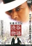 安藤昇自伝 渋谷物語<東映 ザ・定番>
