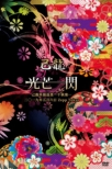 Kiryu Tandoku Jungyou-Senshuuraku-[koubou Issen]-2019 Nen 5 Gatsu Muika Zepp Tokyo-