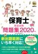 福祉教科書保育士 完全合格問題集 2020年版 EXAMPRESS