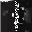 僕の果汁【3000枚限定】(7インチシングルレコード)