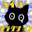 ハイパークラクション 【初回生産限定盤 ぼうけんのおともパック】(CD+GOODS)