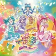『映画スター☆トゥインクルプリキュア 〜星のうたに想いをこめて〜』オリジナル・サウンドトラック