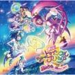 『映画スター☆トゥインクルプリキュア 〜星のうたに想いをこめて〜』主題歌シングル (+DVD)