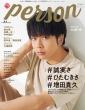 TVガイドPERSON (パーソン)VOL.84 東京ニュースMOOK