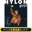 《イベント応募抽選エントリー》 NYLON Guys JAPAN KAI STYLE BOOK Loppi・HMV Special Edition