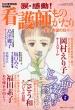 涙・感動!看護師ものがたり -愛と希望の日々-15の愛情物語 2019年 10月号増刊