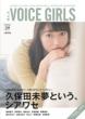 B.l.t.Voice Girls Vol.39 B.l.t.Mook