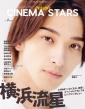 TVガイドPERSON特別編集 CINEMA STARS VOL.3[TOKYO NEWS mook]