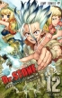 Dr.STONE 12 ジャンプコミックス