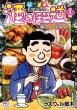酒のほそ道 45・5 ニチブン・コミックス
