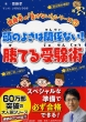 齋藤孝の「負けない!」シリーズ7 頭のよさは関係ない! 勝てる受験術