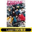 EBiDAN vol.14【Loppi・HMV限定】